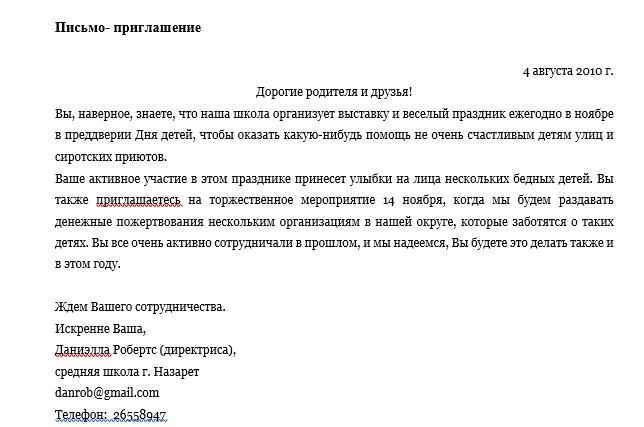 Отличного, образец письма приглашения на встречу