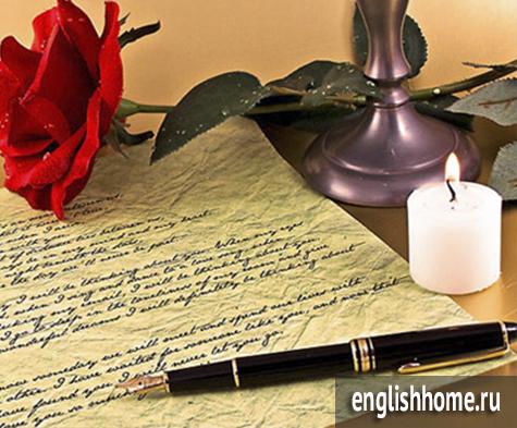 пример романтического письма на английском