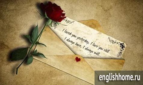 романтическое письмо о знакомстве