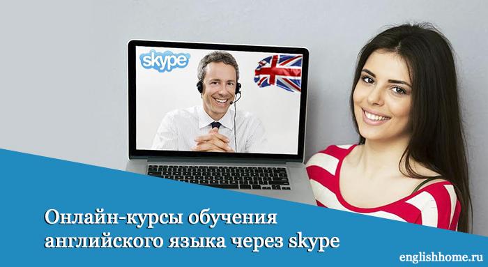 Бесплатное самостоятельное онлайн обучение английскому языку обработка фото обучение бесплатно