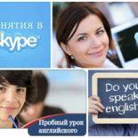 Пробный урок английского языка в онлайн школах