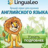 Обзор сервиса lingualeo для изучения английского языка онлайн: плюсы и минусы