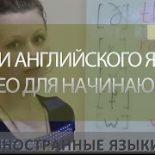 Видео уроки английского языка для начинающих